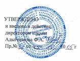 Положение о порядке ознакомления с документами ОУ
