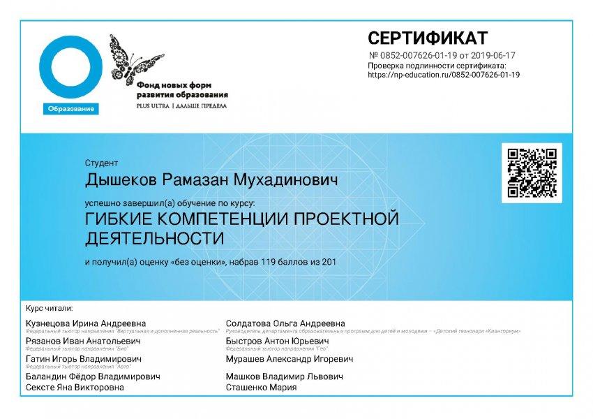 Сертификаты сотрудников