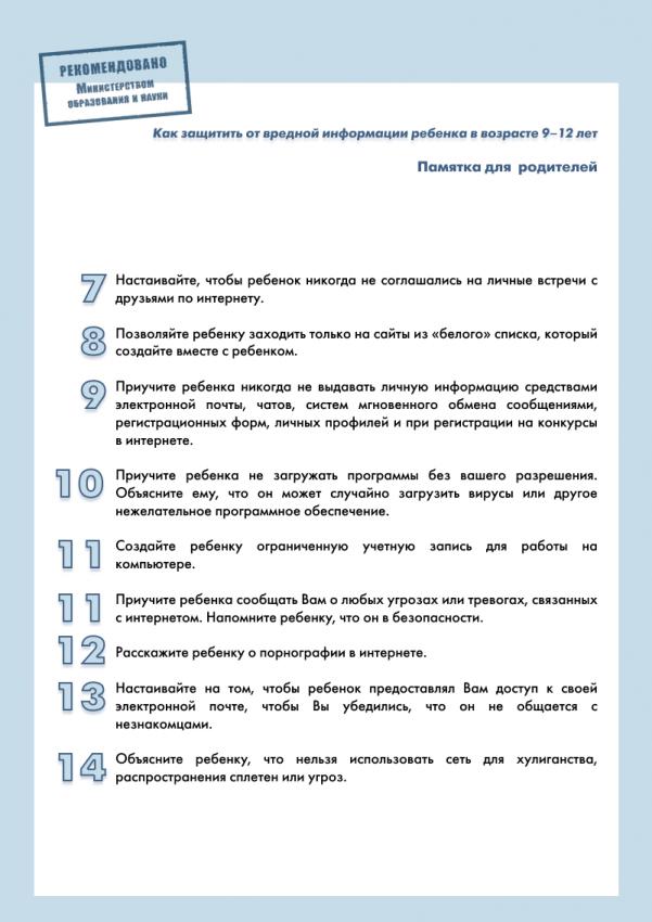 Как защитить от вредной информации ребенка в возрасте 9-12 лет(2)